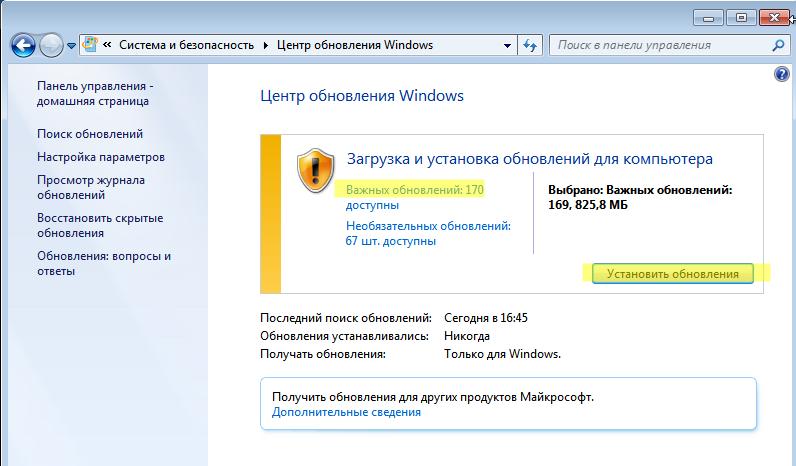 Почему не устанавливаются обновления на windows 10