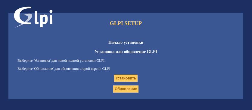 glpi_4