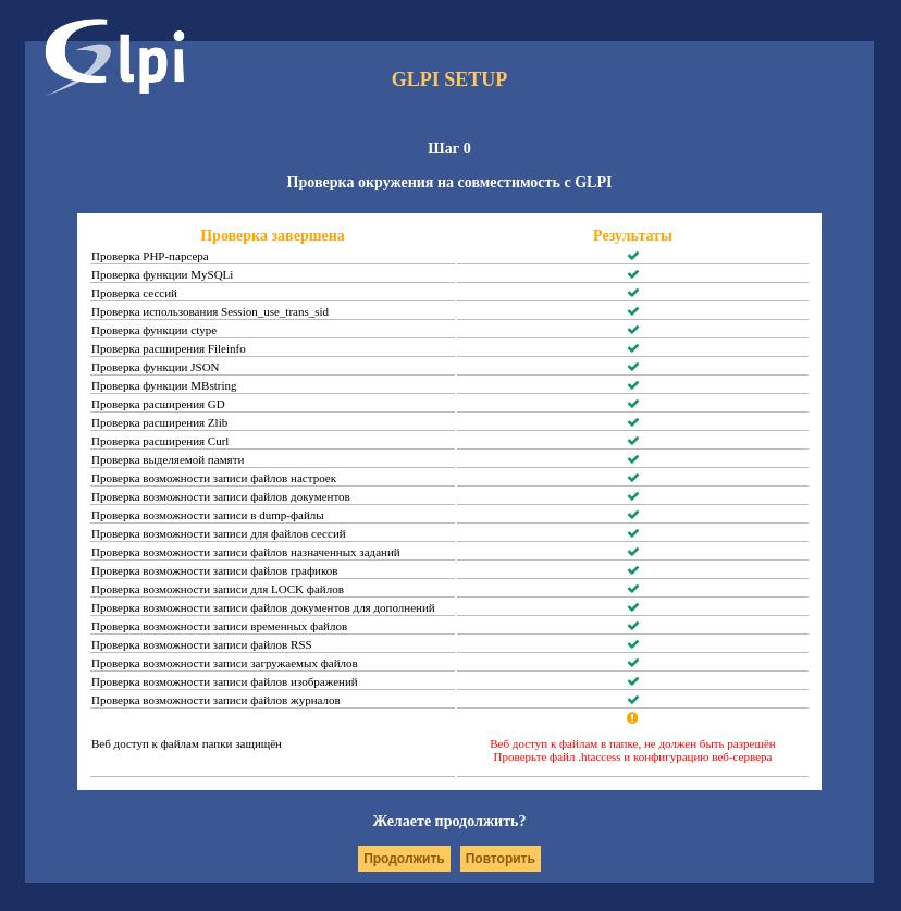 glpi_5