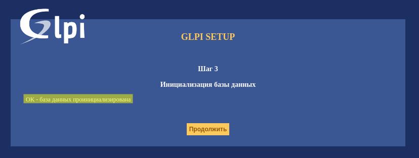 glpi_8