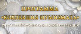 Программа Коллекция нумизмата